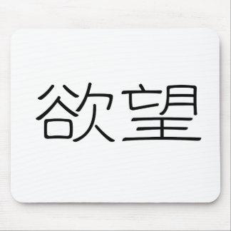 Símbolo chino para la lujuria mouse pad