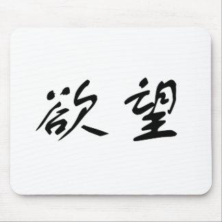 Símbolo chino para la lujuria mouse pads