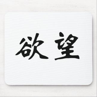 Símbolo chino para la lujuria mousepads
