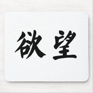 Símbolo chino para la lujuria tapete de ratón