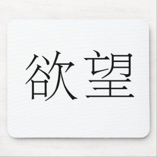 Símbolo chino para la lujuria tapete de raton