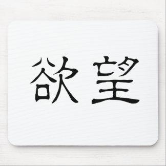 Símbolo chino para la lujuria tapete de ratones