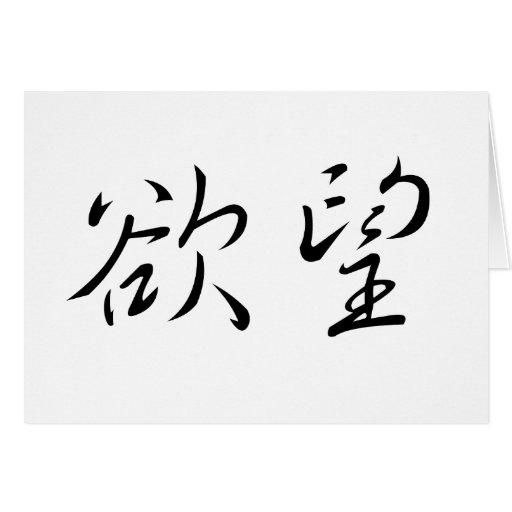 Símbolo chino para la lujuria tarjeta