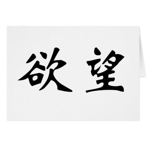 Símbolo chino para la lujuria tarjeta de felicitación