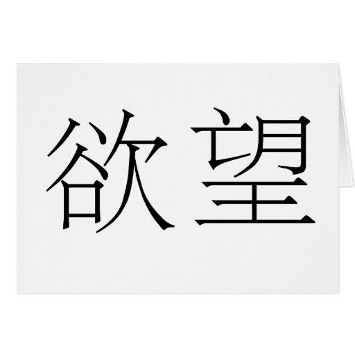 Símbolo chino para la lujuria tarjetón