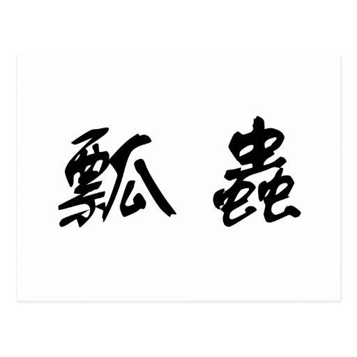 Símbolo chino para la mariquita postal
