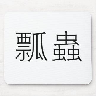 Símbolo chino para la mariquita tapetes de ratones