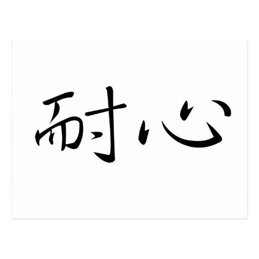 Símbolo chino para la paciencia postal