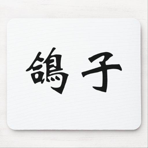 Símbolo chino para la paloma, paloma alfombrillas de ratón