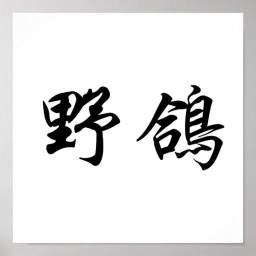 Símbolo chino para la paloma poster