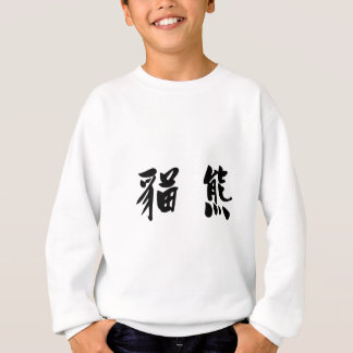 Símbolo chino para la panda camisas