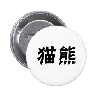 Símbolo chino para la panda pins