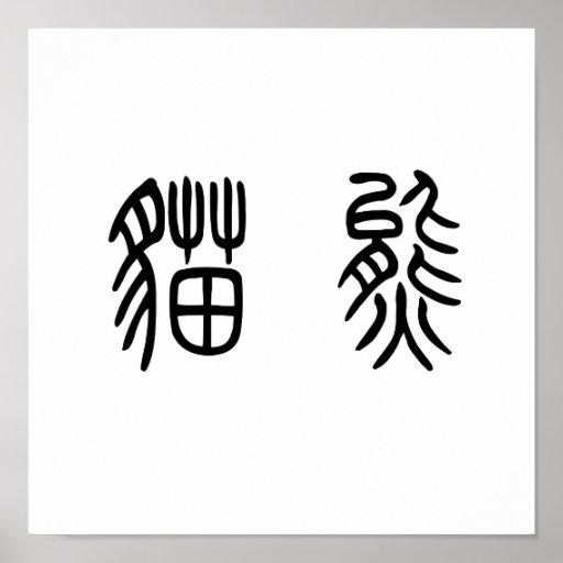 Símbolo chino para la panda poster
