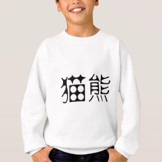 Símbolo chino para la panda remera