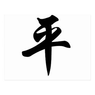 Símbolo chino para la paz (cepillada) tarjeta postal