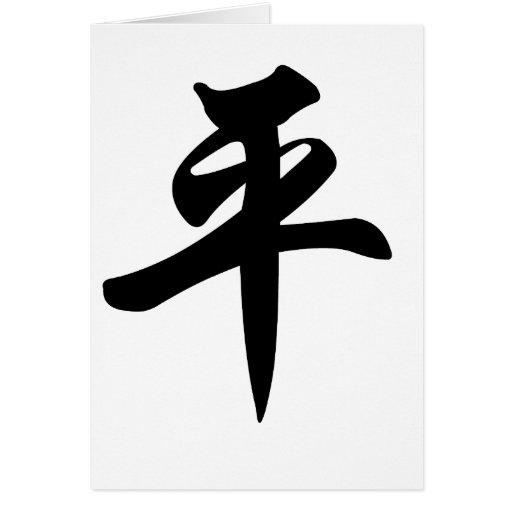 Símbolo chino para la paz (cepillada) tarjeton