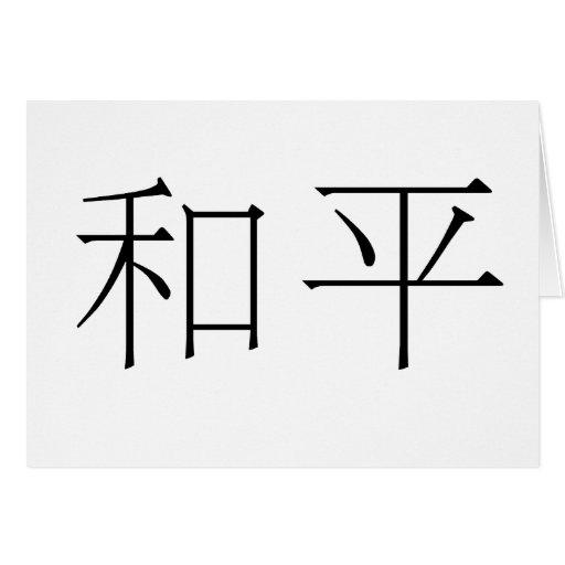 Símbolo chino para la paz tarjeta de felicitación