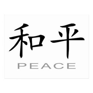 Símbolo chino para la paz tarjeta postal