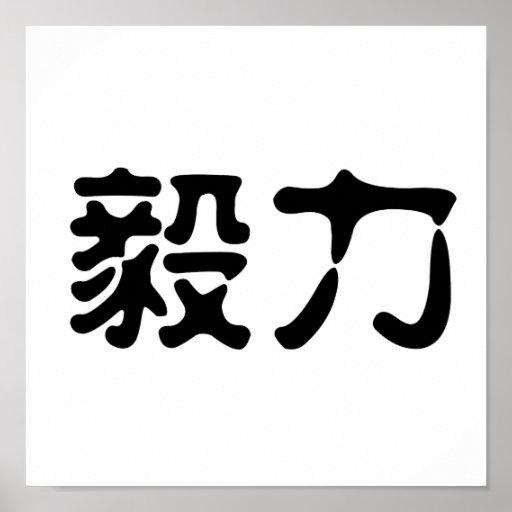 Símbolo chino para la perseverencia póster
