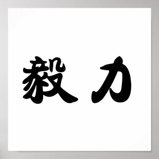 Símbolo chino para la perseverencia posters
