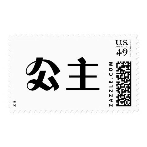 Símbolo chino para la princesa sello