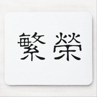Símbolo chino para la prosperidad alfombrillas de raton