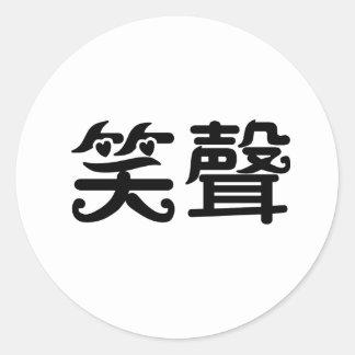 Símbolo chino para la risa pegatinas redondas