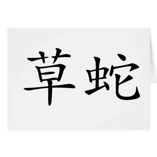 Símbolo chino para la serpiente de hierba tarjeta de felicitación