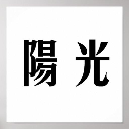 Símbolo chino para la sol póster