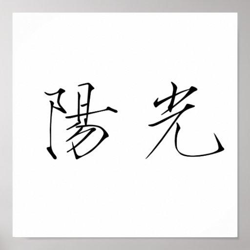 Símbolo chino para la sol poster
