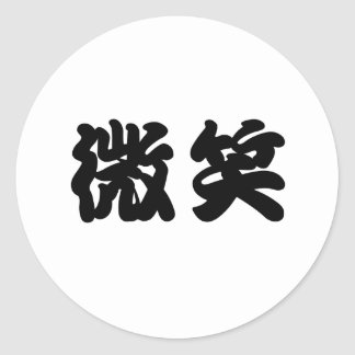 Símbolo chino para la sonrisa etiqueta redonda
