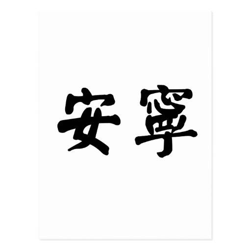 Símbolo chino para la tranquilidad, tranquilidad postal