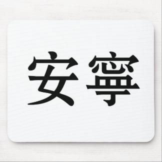 Símbolo chino para la tranquilidad tranquilidad tapete de ratones