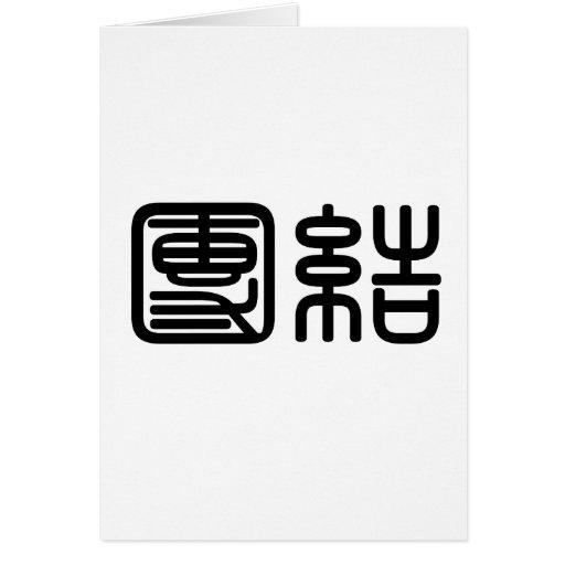 Símbolo chino para la unidad tarjeta de felicitación