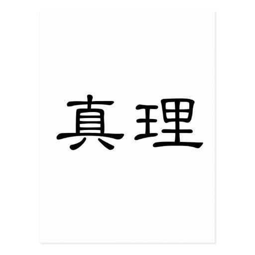 Símbolo chino para la verdad postal