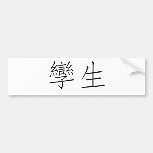 Símbolo chino para los gemelos pegatina para auto