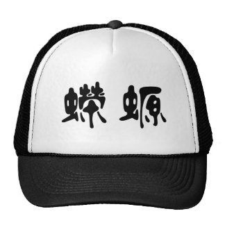 Símbolo chino para tritón gorros bordados