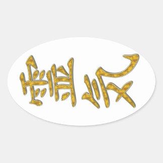 Símbolo de REIKI Pegatina Ovalada