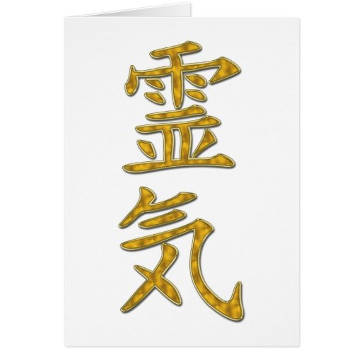 Símbolo de REIKI Tarjeta De Felicitación