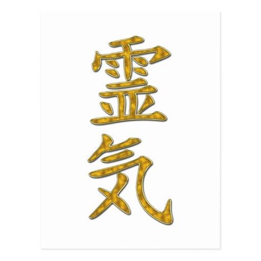 Símbolo de REIKI Postales