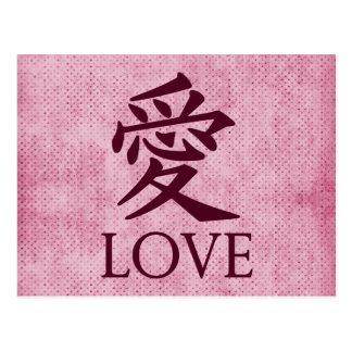 Símbolo del kanji del amor en fondo texturizado tarjeta postal