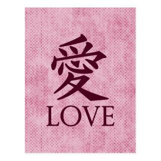 Símbolo del kanji del amor en fondo texturizado tarjetas postales