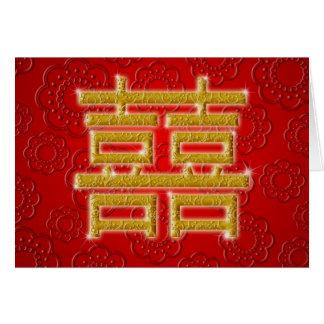 Símbolo doble chino del boda de la felicidad tarjeta de felicitación