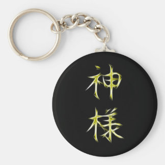 Símbolo japonés de la caligrafía del kanji de dios llavero redondo tipo pin