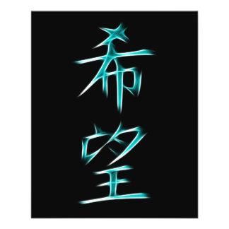 "Símbolo japonés de la caligrafía del kanji de la folleto 4.5"" x 5.6"""