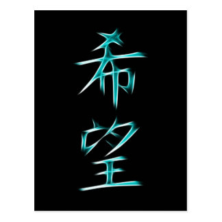 Símbolo japonés de la caligrafía del kanji de la postal