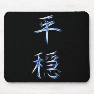 Símbolo japonés de la caligrafía del kanji de la s alfombrillas de raton