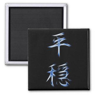 Símbolo japonés de la caligrafía del kanji de la s imán para frigorífico