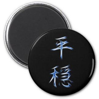 Símbolo japonés de la caligrafía del kanji de la s imán para frigorifico