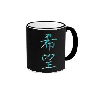 Símbolo japonés de la caligrafía del kanji de la taza de dos colores